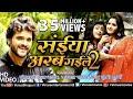 Khesari Lal, Kajal Raghwani & Subhi Sharma का हिट #VIDEO SONG | Saiya Arab Gaile 2 | Bhojpuri Geet