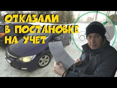 Превышение должностных полномочий инспектора в МРЭО. Отказ в регистрации авто.