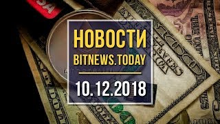 Новости Bitnews.Today 10.12.2018