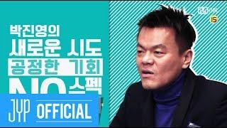 "J.Y. Park X Mnet ""슈퍼인턴"" Teaser 3"