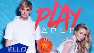 Группа PLAY - Друг