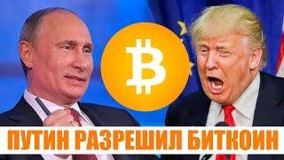 Путин разрешит биткоин до выборов!