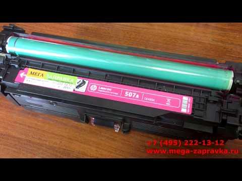 Заправка картриджа CE400A, CE401A, CE402A, CE403A