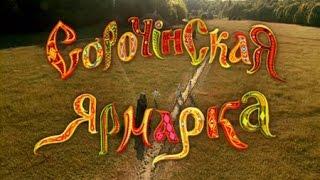 Сорочинская ярмарка (2004 г)