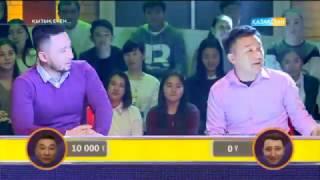 Қызық екен - Ақболат Өтебаев, Ғазиз Ерболат (24.02.2017)