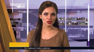 Випуск новин на ПравдаТУТ Львів за 06.10.2017