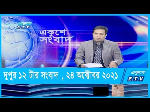 12 PM News || দুপুর ১২টার সংবাদ || 24 October 2021 ||