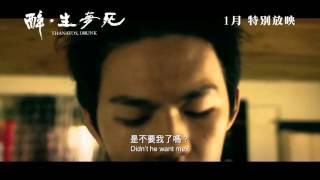 醉•生夢死電影劇照1