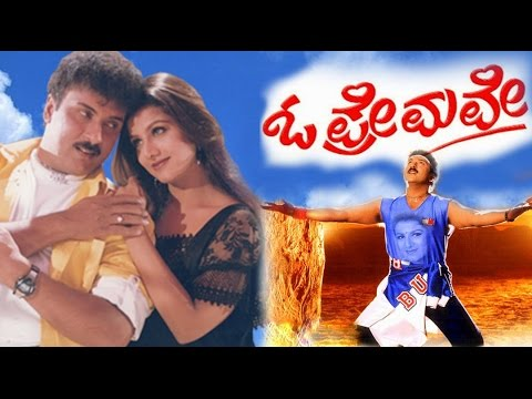 O Premave – ಓ ಪ್ರೇಮವೇ | New Kannada Movie Releases | #Romantic Movie Full HD | Latest Upload 2016