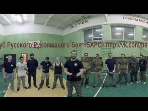 Русский Рукопашный Бой «БАРС» г. Белгород в формате VR(360) от UVR