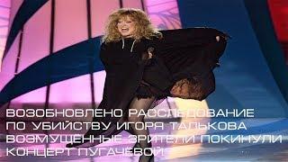 Возобновлено расследование по убийству Игоря Талькова. Возмущённые зрители покинули концерт примы.