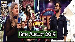 Jeeto Pakistan | 18th August 2019 | ARY Digital Show