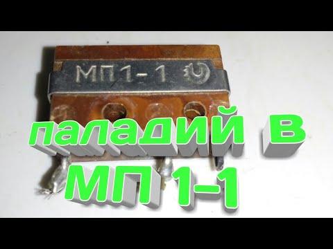 Паладий в переключателе МП1-1, содержание драгметаллов.