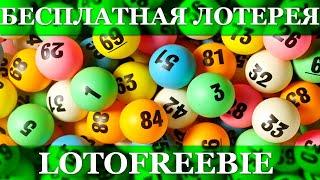 Бесплатная лотерея с выводом реальных денег и призов |  LOTOFREEBIE обзор * http://bit.ly/35o5wmp - LOTOFREEBIE * https://bit.ly/2WMqW8r - FREELOTO * http://bit.ly/2BXLAKj - SHOCKLOTO * https://bit.ly/2Uo9REc - BUMLOTO  *