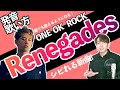 【歌い方/発音】Renegades - ONE OK ROCK を誰でも歌えるように解説 【るろうに剣心】【カタカナ付き】