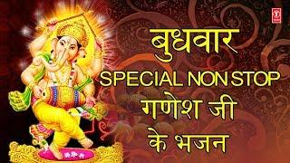 बुधवार Special Non Stop Ganesh Ji Bhajans I गणेश जी के भजन,HARIHARAN,ANURADHA PAUDWAL,ANUP JALOTA