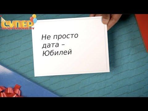 Поздравление с юбилеем на 95 лет super-pozdravlenie.ru