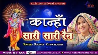 2018 Latest Krishna Bhajan   Radha Ka Prem Viyog   PoonamVishwakarma