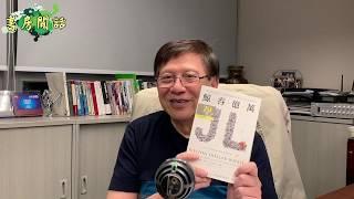 如何空手套的50億美金!?一馬當基金案的背後大BOSS〈蕭若元:書房閒話〉2019-11-01