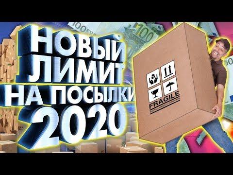 НАЛОГ НА ПОСЫЛКИ 2020. Новый лимит заказов из-за границы. Таможенные пошлины с 1 января 2020 года