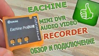 DVR Mini Video Audio Recorder for FPV. Обзор и тест дешевого рекордера . RC LIFE
