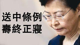 """""""送中條例""""壽終正寢,兩大原因值得注意。中共的香港困境也是中美貿易戰困境。香港人下一步如何行動?(政論天下第33集20190709)天亮時分"""
