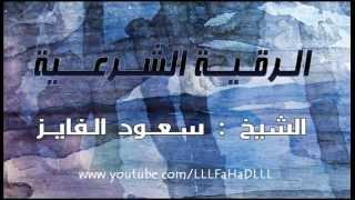 اغاني حصرية سعود الفايز   الرقيه الشرعية كاملة رائعه جدا ومميزة تحميل MP3