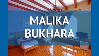 MALIKA BUKHARA 3* Узбекистан Бухара обзор – отель МАЛИКА БУКХАРА 3* Бухара видео обзор