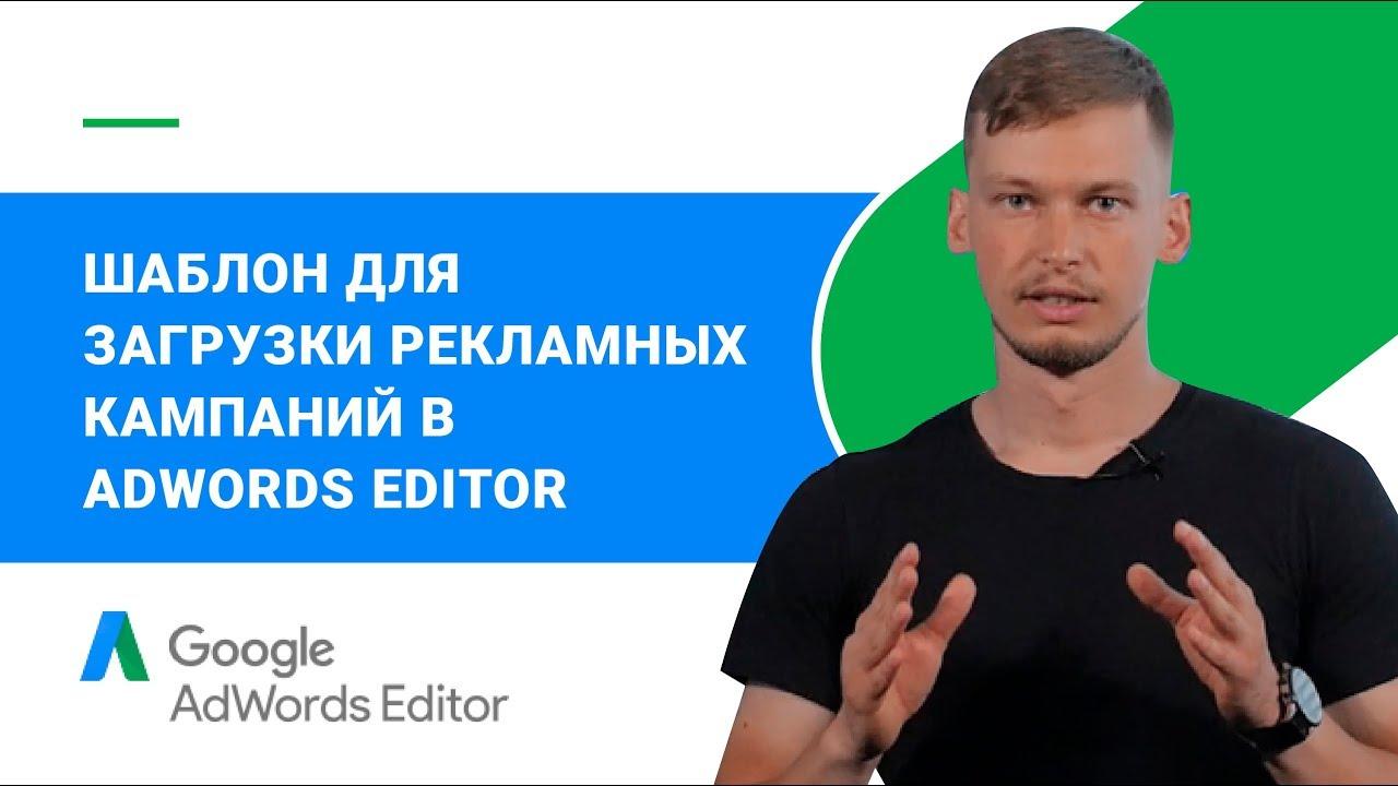 Гугл адвордс видео обучение бесплатно бесплатное обучение с получение сертификата