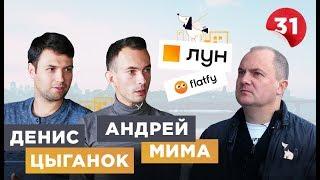 Денис Цыганок и Андрей Мима о нейросетях, рынке недвижимости и термине ЛУН