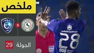 ملخص مباراة  الهلال و الاتفاق في الجولة 29 من دوري كاس الأمير محمد بن سلمان للمحترفين