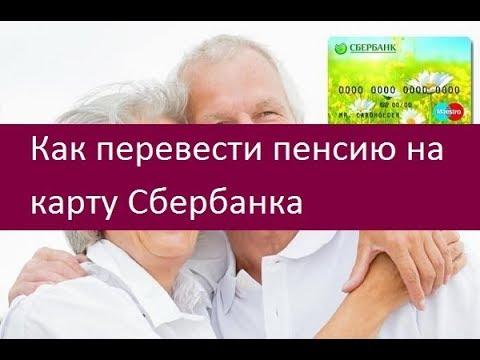 Как перевести пенсию на карту Сбербанка. Порядок действий