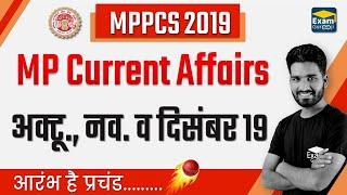 L - 5 | #MPPSC 2019 | MP Current Affairs | October, November & December 2019 | #ExamGurooji