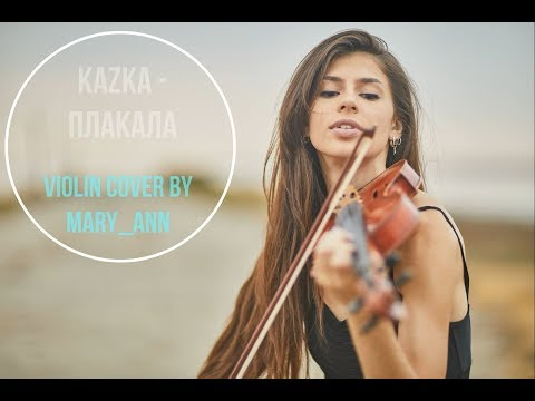 KAZKA — ПЛАКАЛА (Violin Cover) — MaryAnn