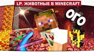 ч.08 - ДРАКОНИТОВАЯ РУДА АДСКОГО МИРА?? - Lp. Животные в Minecraft