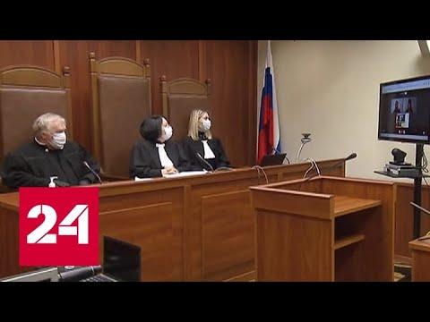 Онлайн правосудие. В Верховном суде впервые прошло заседание в дистанционном режиме - Россия 24