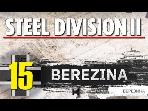 Steel Division 2 Campaign - Berezina #15 (Axis)