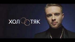 ЕГОР КРИД ФИНАЛ  ХОЛОСТЯК !!! 2018 АНОНС