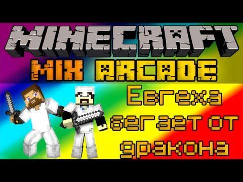 Евгеха бегает от дракона - Minecraft Mix Arcade Mini-Game [LastRise]