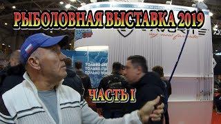 Выставка охотник и рыболов 2019 в москве