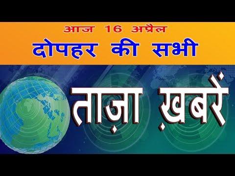 दोपहर की सभी ताज़ा ख़बरें   Today mid day news   Live news   News headline   MobileNews 24   News