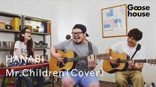 HANABI/Mr.ChildrenCover