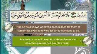 Quran translated (english francais)sorat 32 القرأن الكريم كاملا مترجم بثلاثة لغات سورة السجدة