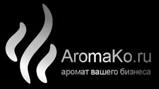 ФРАНШИЗА AROMAKO – АРОМАТИЗАЦИЯ И ДЕЗИНФЕКЦИЯ ПОМЕЩЕНИЙ