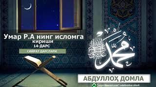 UMAR R.A ning ISLOMGA KIRISHI || УМАР Р.Анинг ИСЛОМГА КИРИШИ  [14-DARS] - ABDULLOH DOMLA