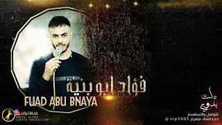 اغاني طرب MP3 هجيني جديد # فؤاد ابو بنية 2020 ودي اهيجن قبل لاموت تحميل MP3