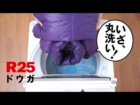 【洗濯機で】ダウンジャケットを自宅で洗濯【衣替えの節約テク】