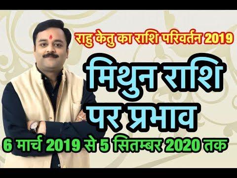 राहु केतु का राशि परिवर्तन 2019, मिथुन राशि पर प्रभाव | Rahu Ketu Transit 2019, Mithun,Gemini