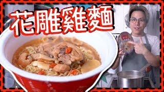 【有營杯麵!】自製花雕雞麵 Shaoxing Wine Chicken Ramen [Eng sub]