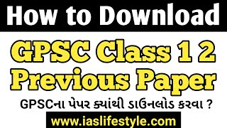 How to Download GPSC CLASS 1 2 Previous old Paper | GPSC ક્લાસ 1 2નાં પેપર ક્યાંથી ડાઉનલોડ કરવા? - Download this Video in MP3, M4A, WEBM, MP4, 3GP
